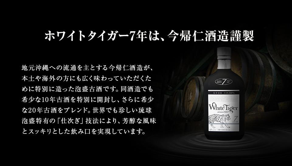 ホワイトタイガー5年は、山川酒造謹製