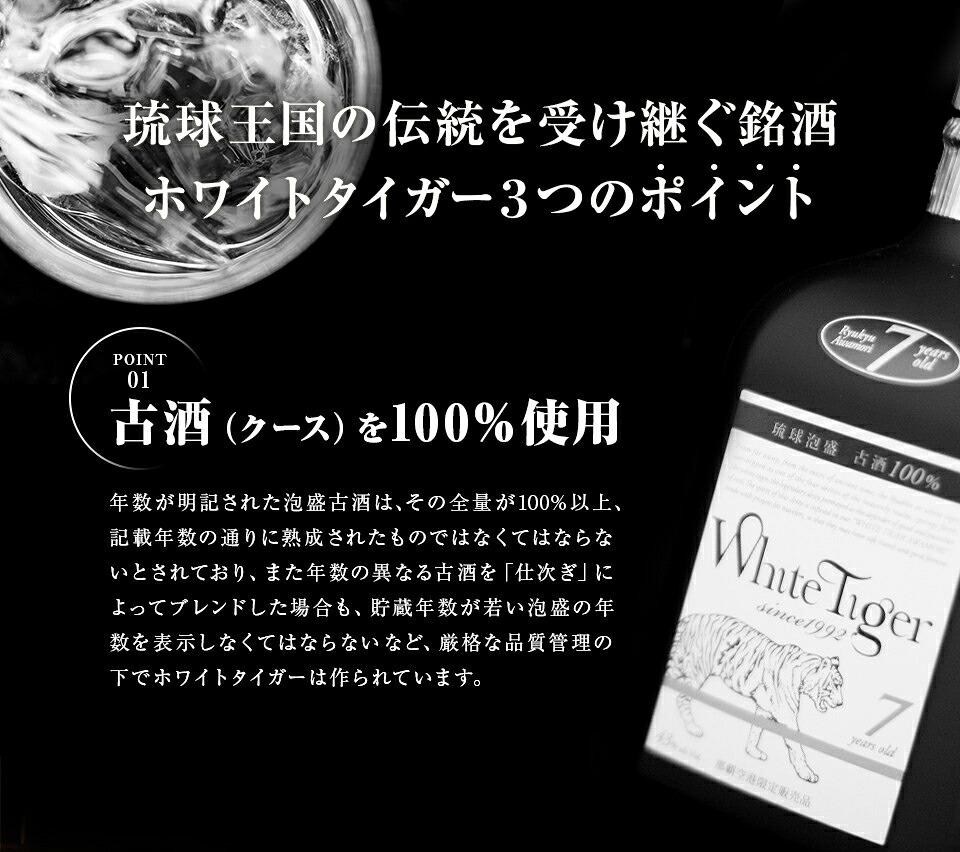 古酒(クース)100%使用