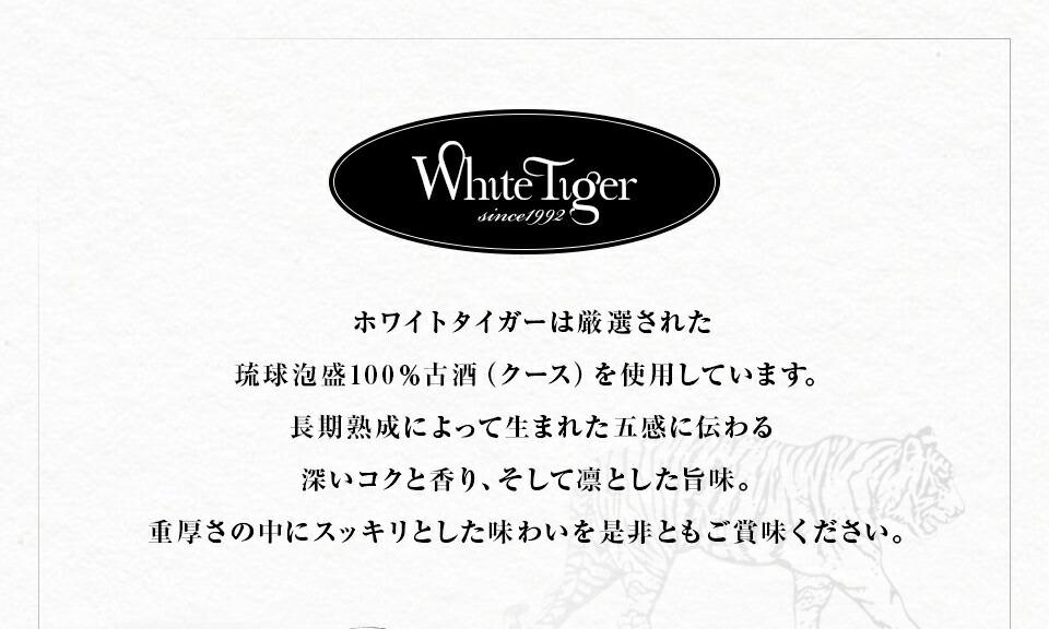 琉球泡盛100%古酒を使用しています