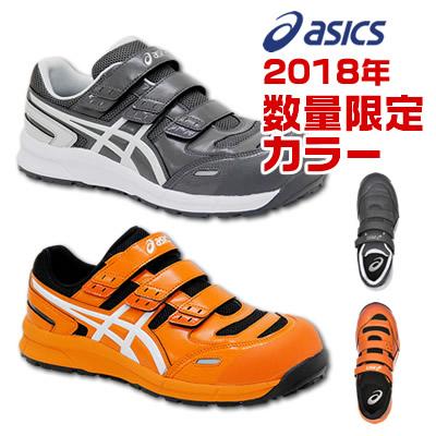 【数量限定】安全靴 アシックススニーカー<br>ウィンジョブ CP102