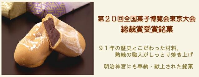 全国博覧会東京大会 総裁賞受賞銘菓「おき川」
