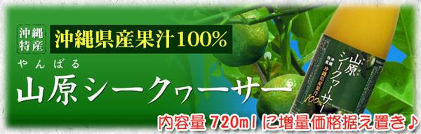 沖縄産シークヮーサー100%720ml