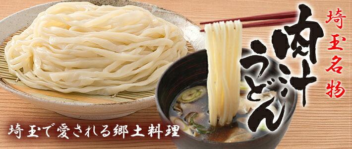 翁の郷埼玉名物肉汁うどん岩崎食品工業