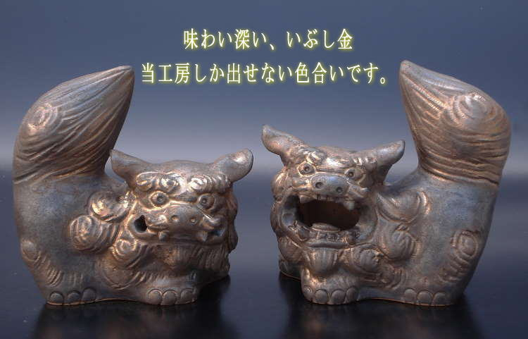 沖縄シーサー 人気の陶芸家:大岩