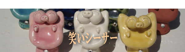 みんなにこにこ 笑いシーサー 陶器