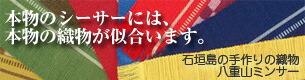 本物のシーサーには、本物の織物が似合います。 石垣島の手作りの織物 八重山ミンサー