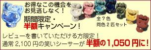 期間限定・半額キャンペーン!レビューを書いていただける方限定!通常2,100円の笑いシーサーが半額の1,050円に!