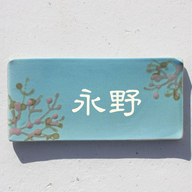 沖縄珊瑚表札