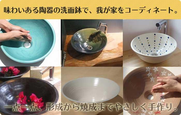 沖縄陶器のやちむんの洗面ボウル