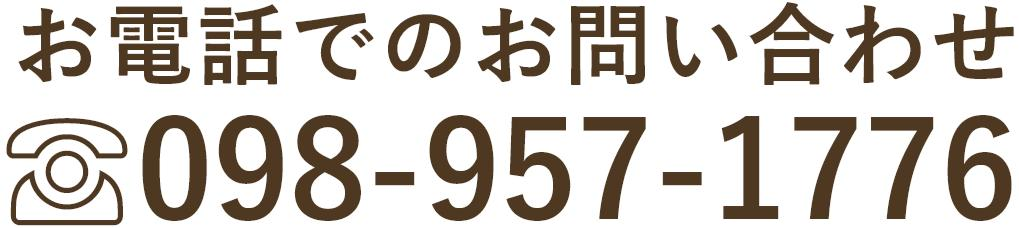 南の島陶芸工房 電話番号