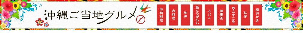 沖縄ご当地グルメ特集