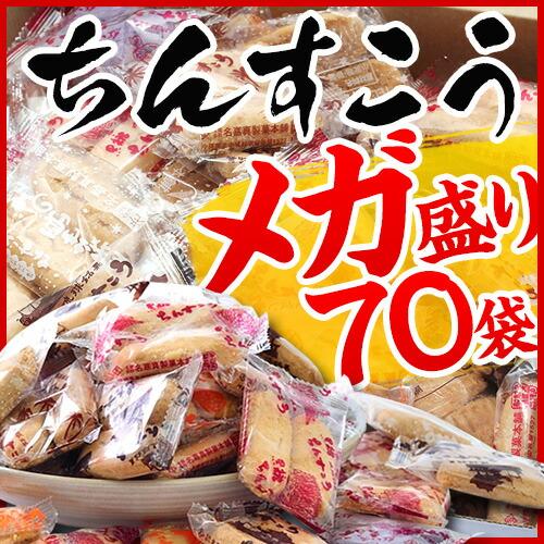 ちんすこう 沖縄土産 メガ盛り(合計70個入り)