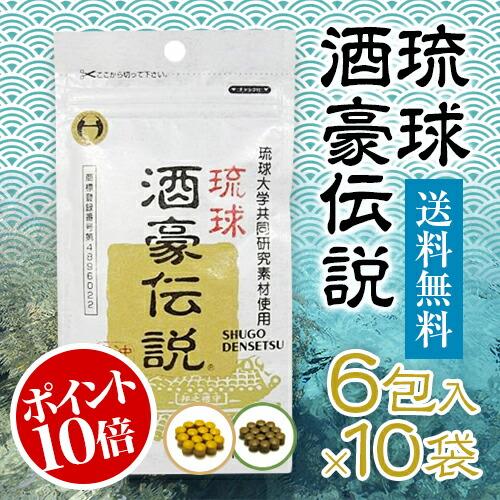 琉球酒豪伝説『6包』×10袋入り