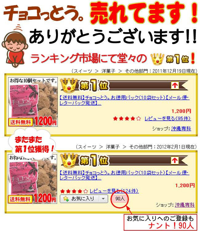 当店、大人気商品!「チョコっとう。」売れてます!!