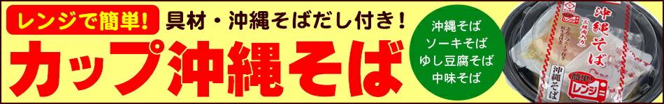カップ沖縄そば
