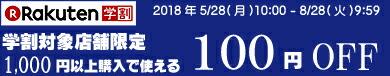 学割100円クーポン