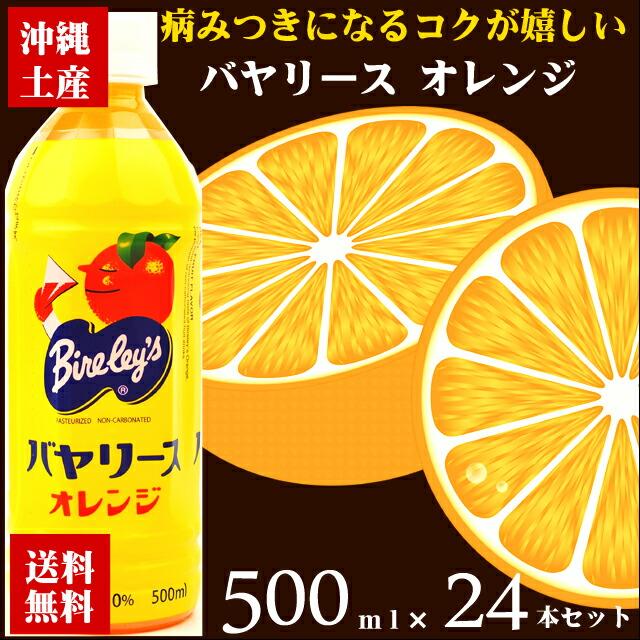 バヤリースオレンジ500ml×24本セット