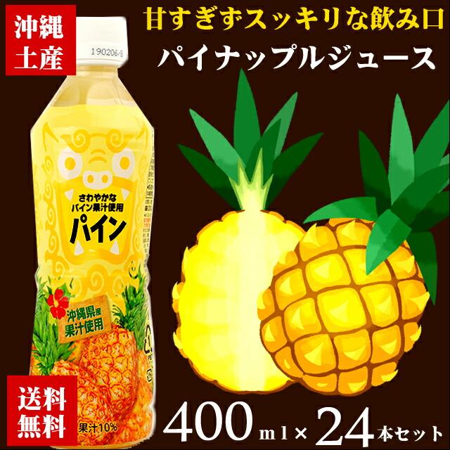 パイナップル400ml×24本セット