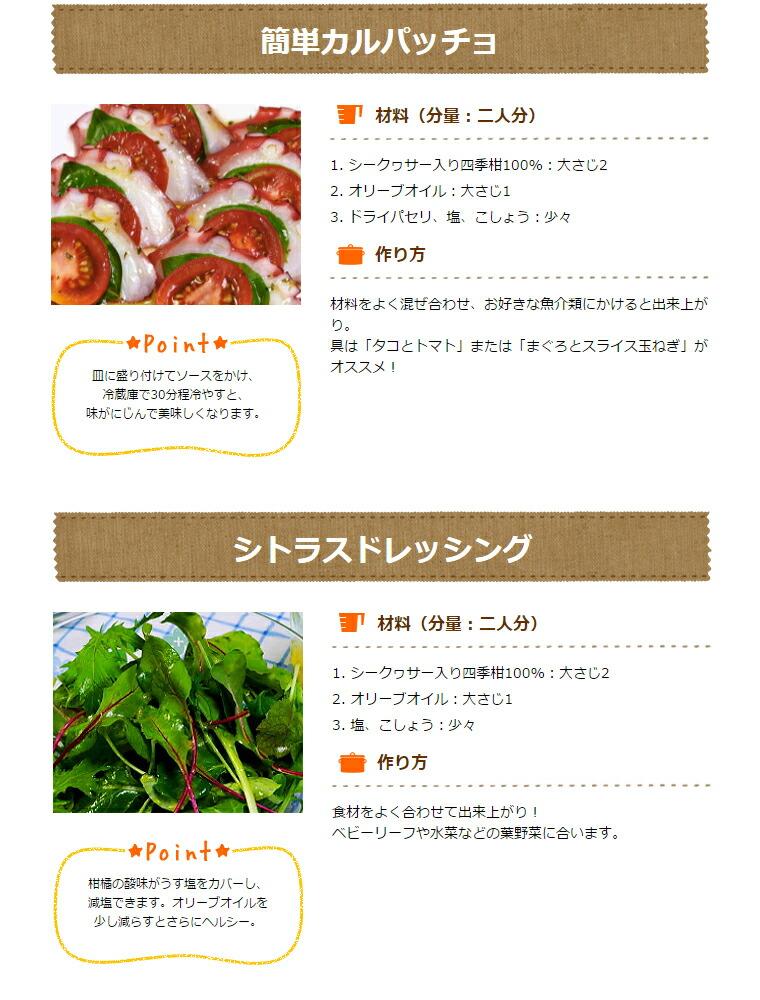 シークワーサー四季柑レシピ4