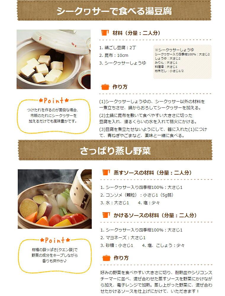 シークワーサー四季柑レシピ2