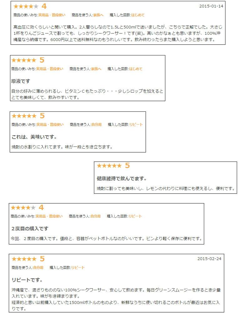 沖縄 シークワーサー 果汁 10