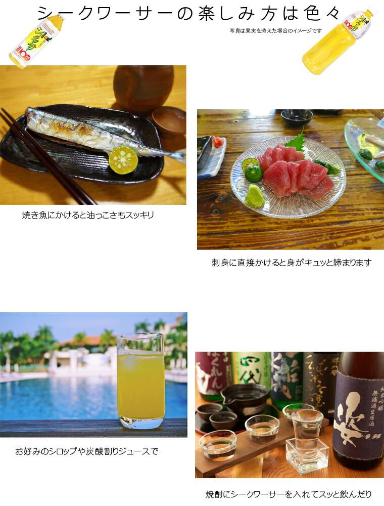 沖縄 シークワーサー 果汁 11