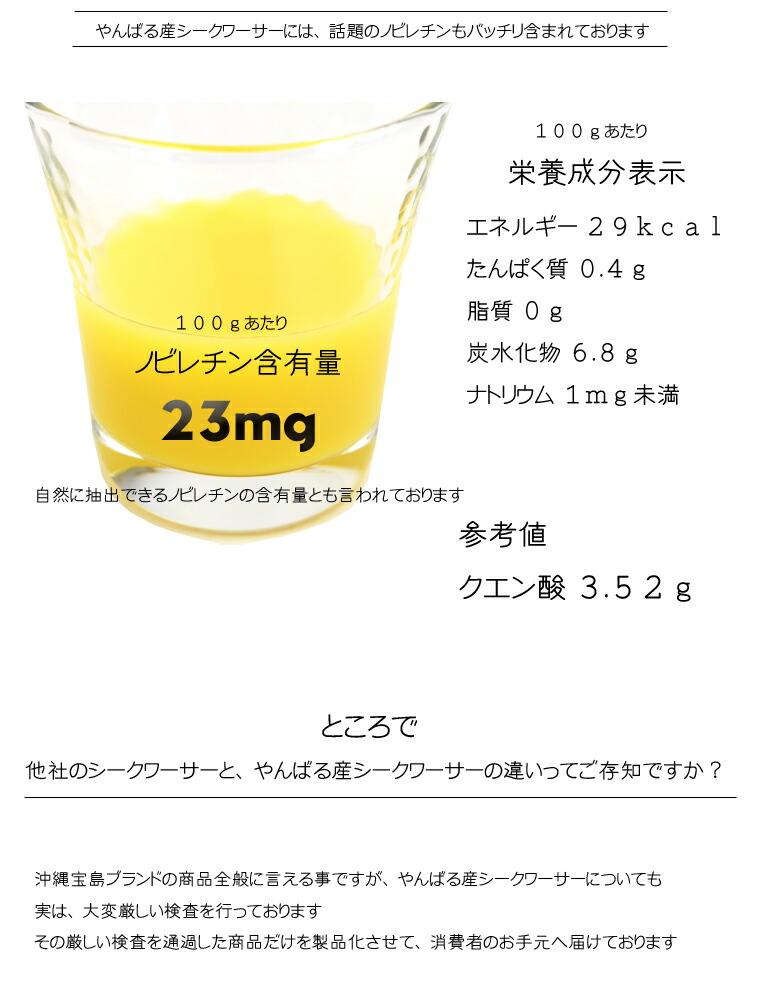 沖縄 シークワーサー 果汁 4