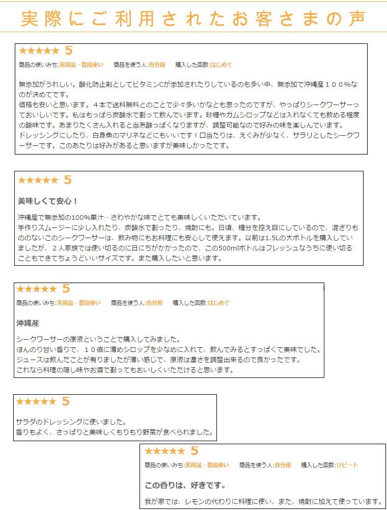 沖縄 シークワーサー 果汁 9