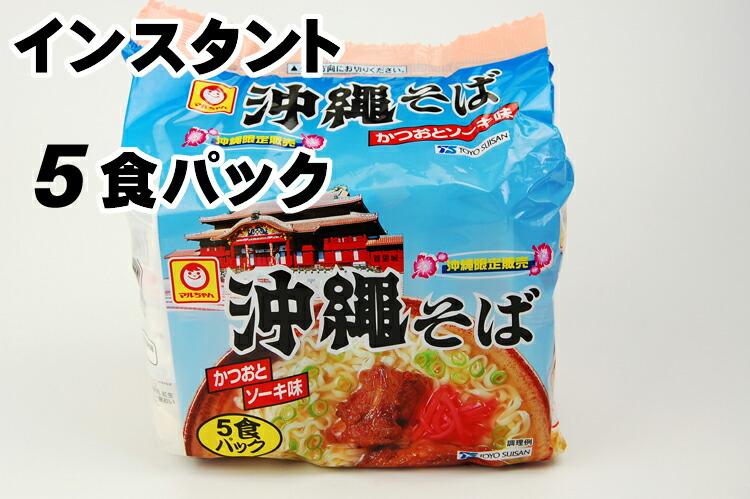 マルちゃん沖縄そば カツオとソーキ味5食袋