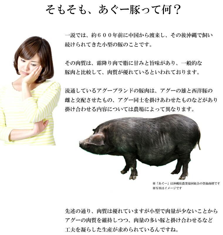 あぐー豚って何?