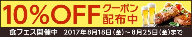 開催期間:2017年8月18日(金)10:00 〜 2017年8月25日(金)09:59