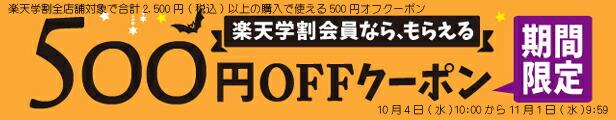 楽天学割会員限定500円オフクーポンプレゼント
