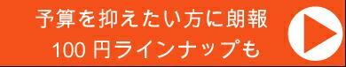100円お菓子
