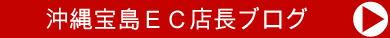 沖縄宝島EC店長ブログ