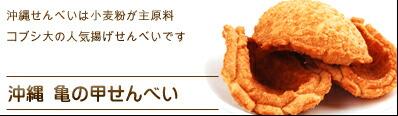 玉木製菓 亀の甲せんべい