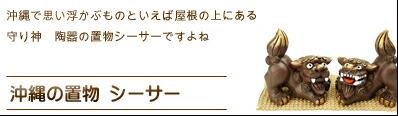 沖縄お土産シーサー