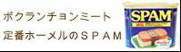 ホーメルのSPAM