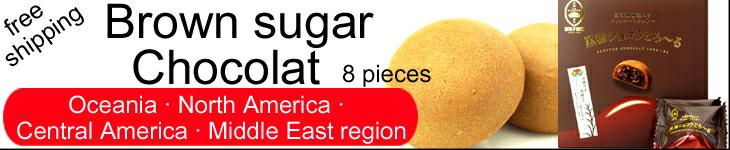 黒糖ショコラとろーるアジア送料無料
