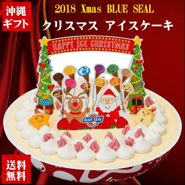 ブルーシールクリスマスアイスケーキ