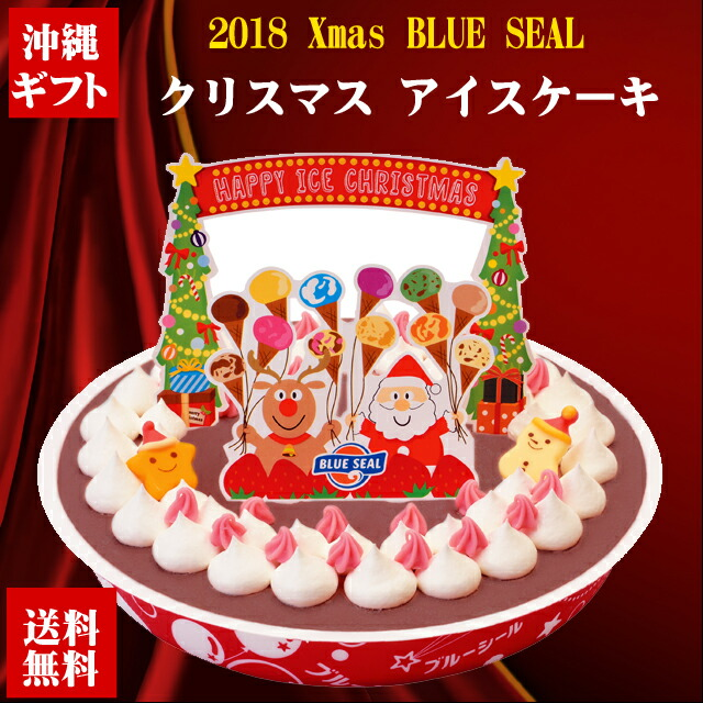 ブルーシールクリスマスアイスケーキ チョコ