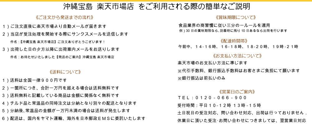 沖縄宝島お買い物ガイド