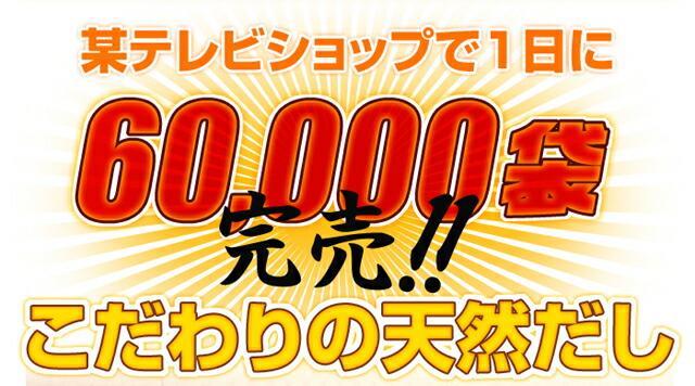 1日6万袋