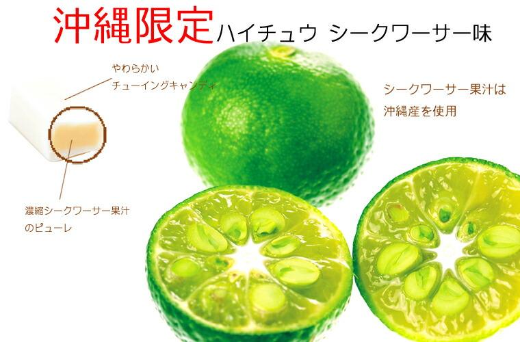 沖縄限定ハイチュウ パイナップル味