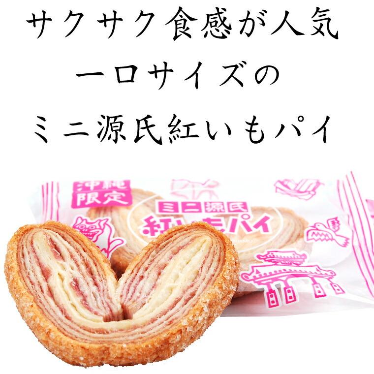 ミニ源氏紅いもパイ