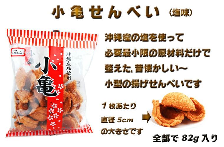 玉木製菓 亀の甲せんべい9枚入り