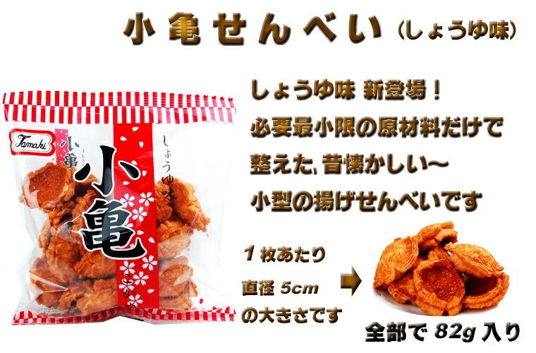 玉木製菓 小亀せんべい しょうゆ味82g入り