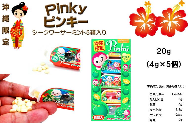 沖縄限定ピンキー シークワーサーミント