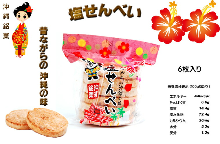 丸眞製菓 昔ながらの塩せんべい