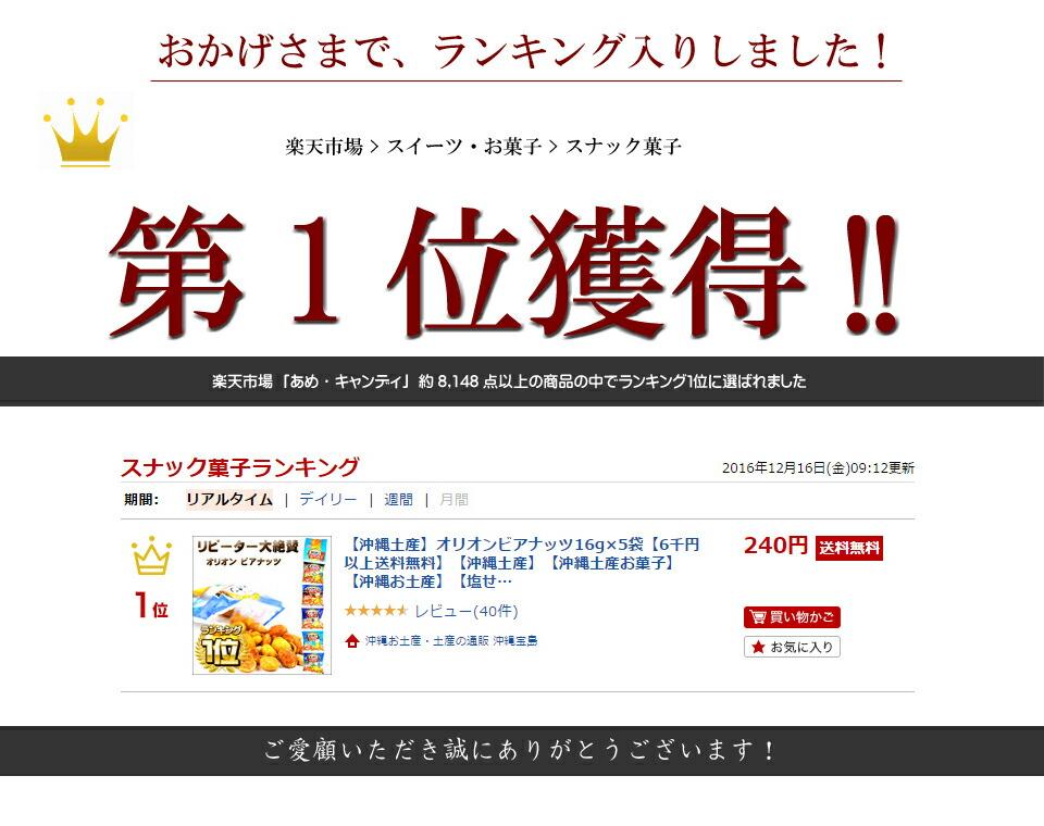 沖縄土産 お菓子 人気ランキング 1位