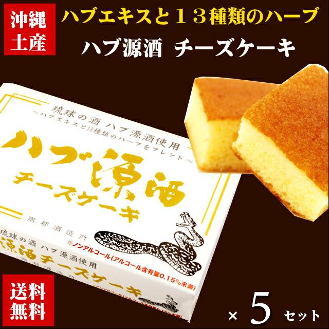 ハブ源酒チーズケーキ×5セット